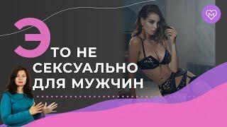 5 ошибок которые убивают твою сексуальность в глазах мужчин
