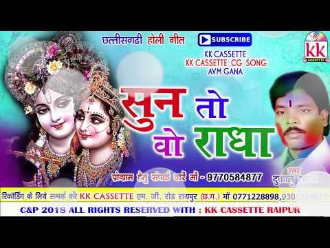 दुकालू यादव-Cg Holi Song-Sun To Wo Radha-Dukalu Yadav- New Chhatttisgarhi Geet HD Video 2018