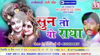 Gambar cover दुकालू यादव-Cg Holi Song-Sun To Wo Radha-Dukalu Yadav- New Chhatttisgarhi Geet HD Video 2018