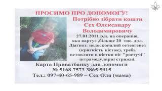 Потребують допомоги: Олександр Сех (ТРК