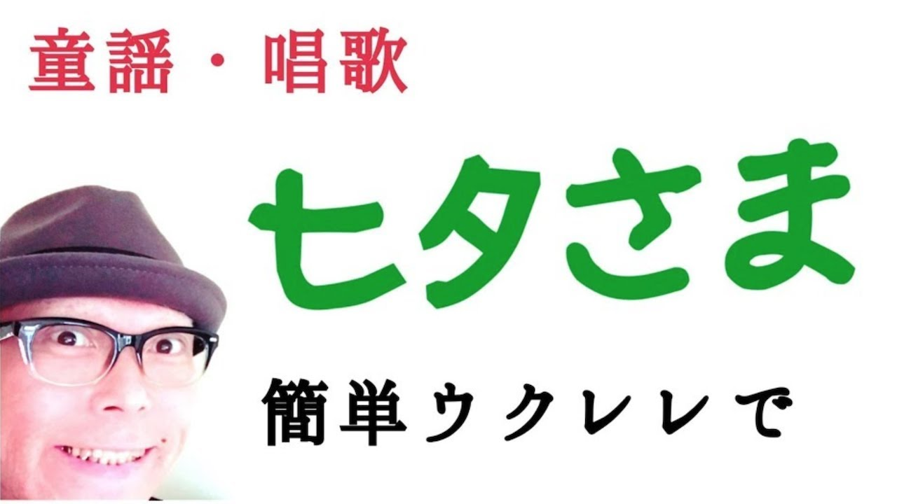 七夕さま・童謡 唱歌【ウクレレ 超かんたん版 コード&レッスン付】GAZZLELE