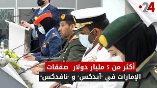 أكثر من 5 مليار دولار  صفقات الإمارات في