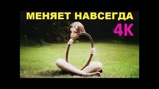 10 ФИЛЬМОВ, МЕНЯЮЩИХ ЖИЗНЬ НАВСЕГДА