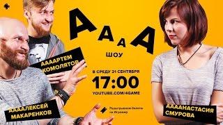 АААА-шоу. Выпуск №1 (21.09.16) Секс в играх.