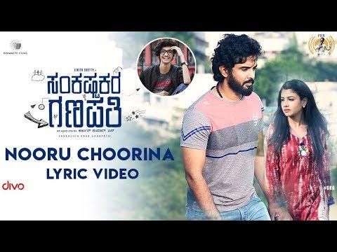 Sankashta Kara Ganapathi - Nooru Choorina (Lyric Video) | Likith Shetty, Shruti | Ritvik Muralidhar