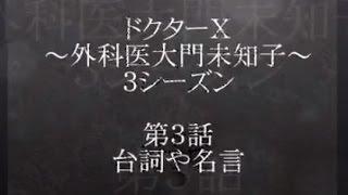 米倉涼子『ドクターX 第3シーズン ~外科医・大門未知子~』より ❐【潜...