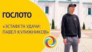ГОСЛОТО «Эстафета удачи: Павел Кулижников»