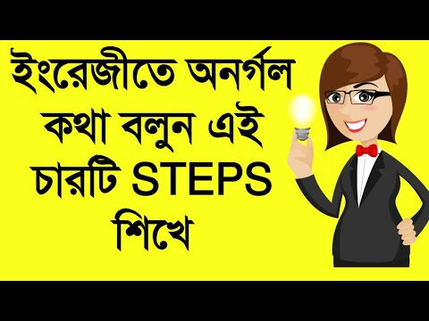 ইংরাজিতে অনর্গল কথা বলুন এই চারটি স্টেপস শিখে || Learn to Speak English Fluently