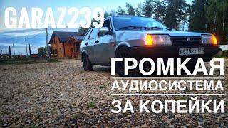 Бюджетная Акустика В 2109. Громкий Фронт Ural.