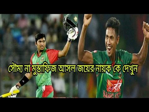 সৌম্য ও মুস্তাফিজ বনাম আয়ারল্যান্ড। দেখুন ম্যাচটি-----Bangladesh Vs Ireland Highlights.