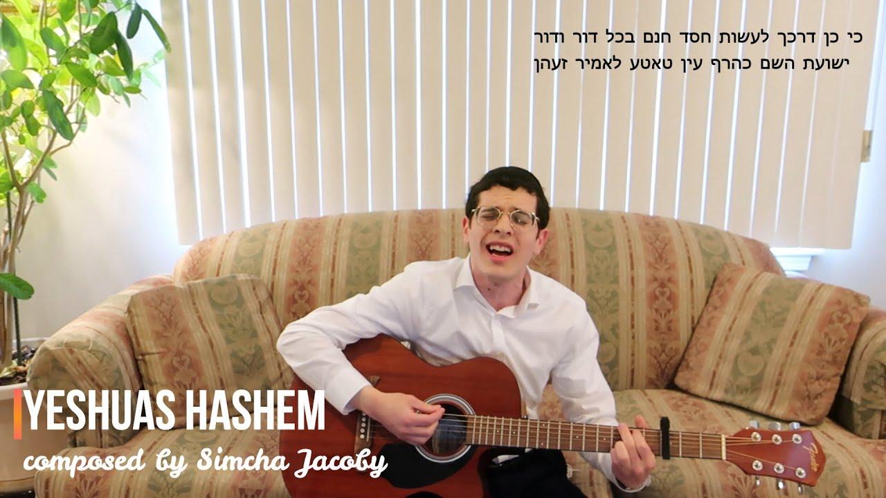 "Brand New Song! ""Yeshuas Hashem"" | Simcha Jacoby | שמחה יעקבי - ישועת ה"
