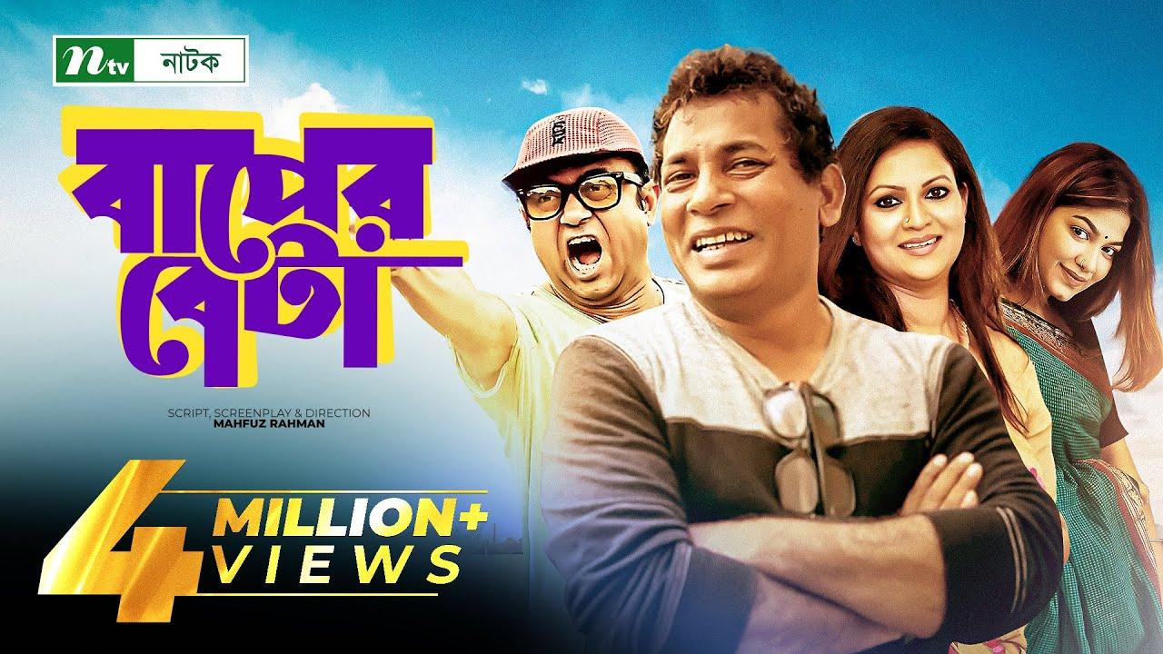Bangla Natok - Baper Beta (বাপের বেটা) | Full Episode | Mosharraf Karim & Richi | Drama & Te