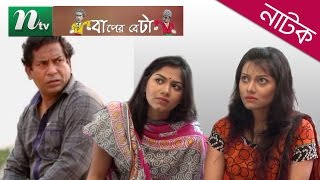 Video Bangla Natok - Baper Beta (বাপের বেটা) | Full Episode | Mosharraf Karim & Richi | Drama & Telefilm download MP3, 3GP, MP4, WEBM, AVI, FLV Agustus 2017