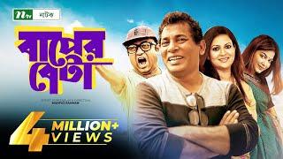 Bangla Natok | Baper Beta (বাপের বেটা) | Full Episode | Mosharraf Karim & Richi | Drama & Telefilm