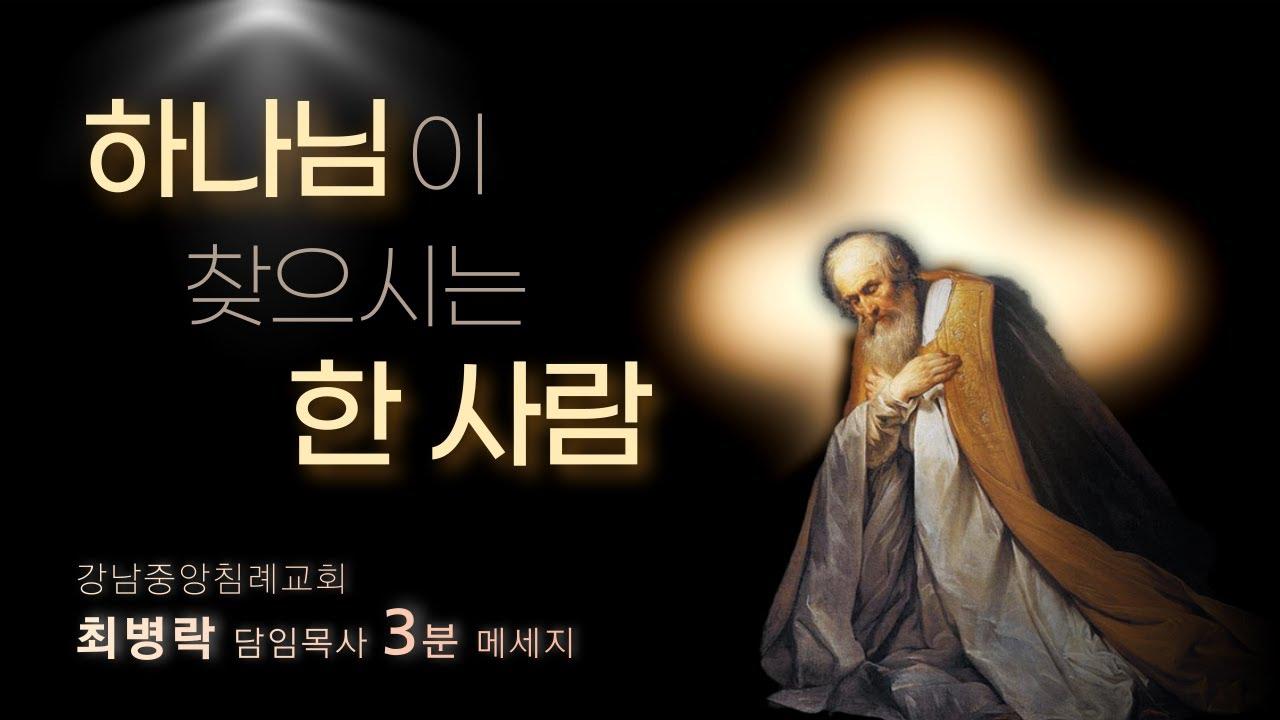 [3분 메세지] 하나님이 찾으시는 한 사람