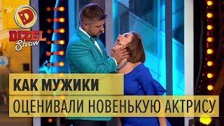Новая актриса в Дизель Шоу: реакция мужиков – Дизель Шоу 2017 | ЮМОР ICTV