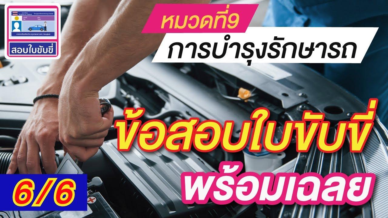 #เฉลยข้อสอบใบขับขี่2563 หมวดการบำรุงรักษารถ Ep 6 ดูเลย