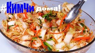 Популярная закуска КИМЧИ по-корейски острая капуста корейская кухня Люда Изи Кук Easy KIMCHI RECIPE