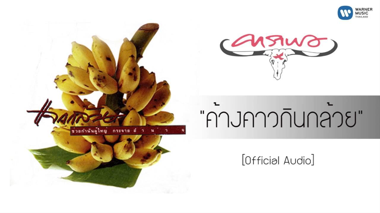 คาราบาว - ค้างคาวกินกล้วย [Official Audio]