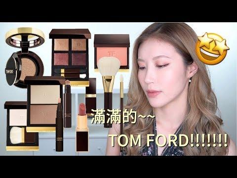 Celeste Wu 大沛   Tom Ford各種產品心得