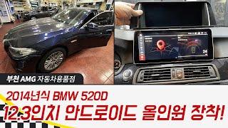 BMW 520D 12.…