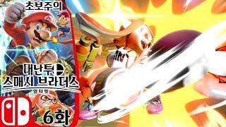 대난투 슈퍼 스매시 브라더스 얼티밋 스위치 06 [쌩초보 부스팅 입문] (super smash bros ultimate gameplay)