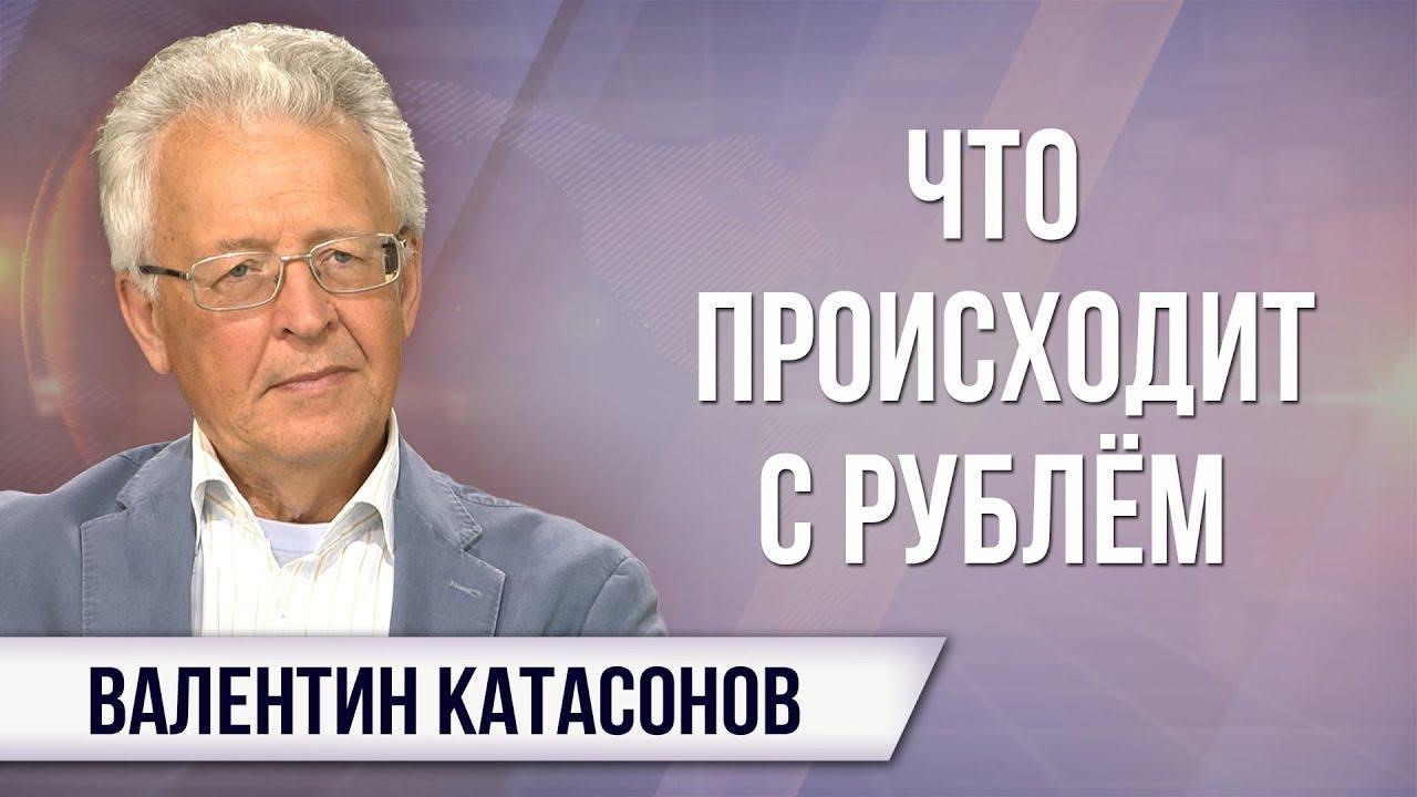 Валентин Катасонов. Что происходит с рублём