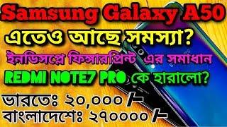 Redmi note7 pro vs Samsung Galaxy A50 | Samsung Galaxy A50 bangla detais review