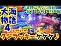 【大海物語4】実践パチンコ夜勤 第135夜  ~ひさびさ登場っ!クジラッキーケケケ♪~