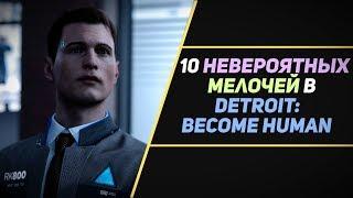 10 НЕВЕРОЯТНЫХ МЕЛОЧЕЙ В DETROIT: BECOME HUMAN