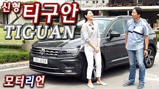 폭스바겐 신형 티구안 시승기 1부, 참 잘 바뀌었다! Volkswagen New Tiguan