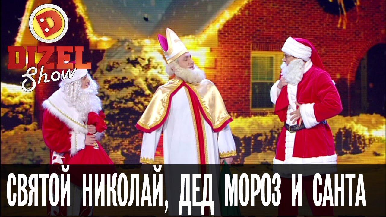 Как встретились Дед Мороз, Санта Клаус и Святой Николай – Дизель Шоу – новогодний выпуск, 31.12