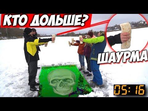 КТО ДОЛЬШЕ ПРОДЕРЖИТ ШАУРМУ НАД ПРОРУБЬЮ - Получит 30 000 Рублей