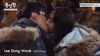 นักแสดงที่แสดงฉากจูบได้ดีที่สุด จากผลโหวต 45,000 เสียงชาวเกาหลี