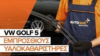 Παρακολουθήστε τις βιντεο οδηγίες και επισκευάστε το αυτοκίνητό σας χωρίς προβλήματα