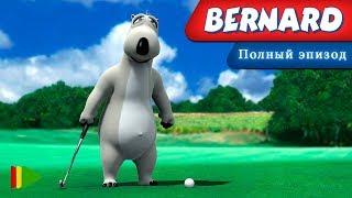 Бернард - 02 - гольф
