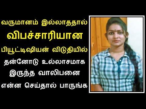 வேலூர் மாவட்டம் ஜோலார்பேட்டை ஏலகிரிமலை உள்ள விடுதியில் Tamilcure Tamil News 15.3.2019