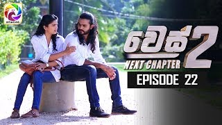 "WES NEXT CHAPTER Episode 22 || "" වෙස්  Next Chapter""