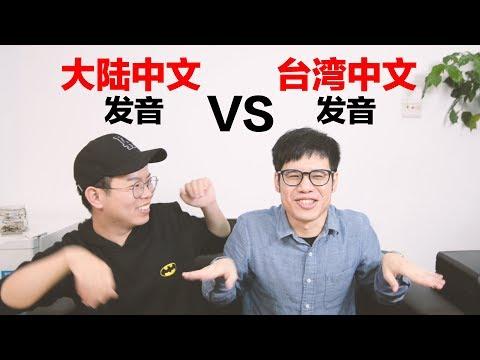 大陆普通话发音VS.台湾的国语发音 Mainland Mandarin pronunciation VS. Taiwanese Mandarin pronunciation