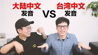 大陆普通话发音vs 台湾的国语发音 mainland mandarin pronunciation vs taiwanese mandarin pronunciation