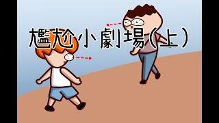 洋蔥極短篇   超尷尬時刻(上)   Onion Man