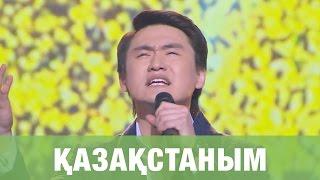 ТОРЕГАЛИ ТОРЕАЛИ - КАЗАКСТАНЫМ (Мангилик ел) 2016