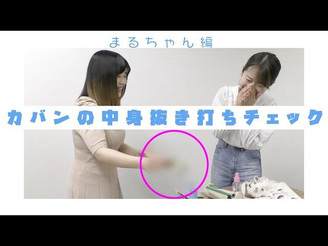 【ドッキリ】コラボ企画/あいあいパーティーまるちゃんのカバンの中身を抜き打ちチェック!!!