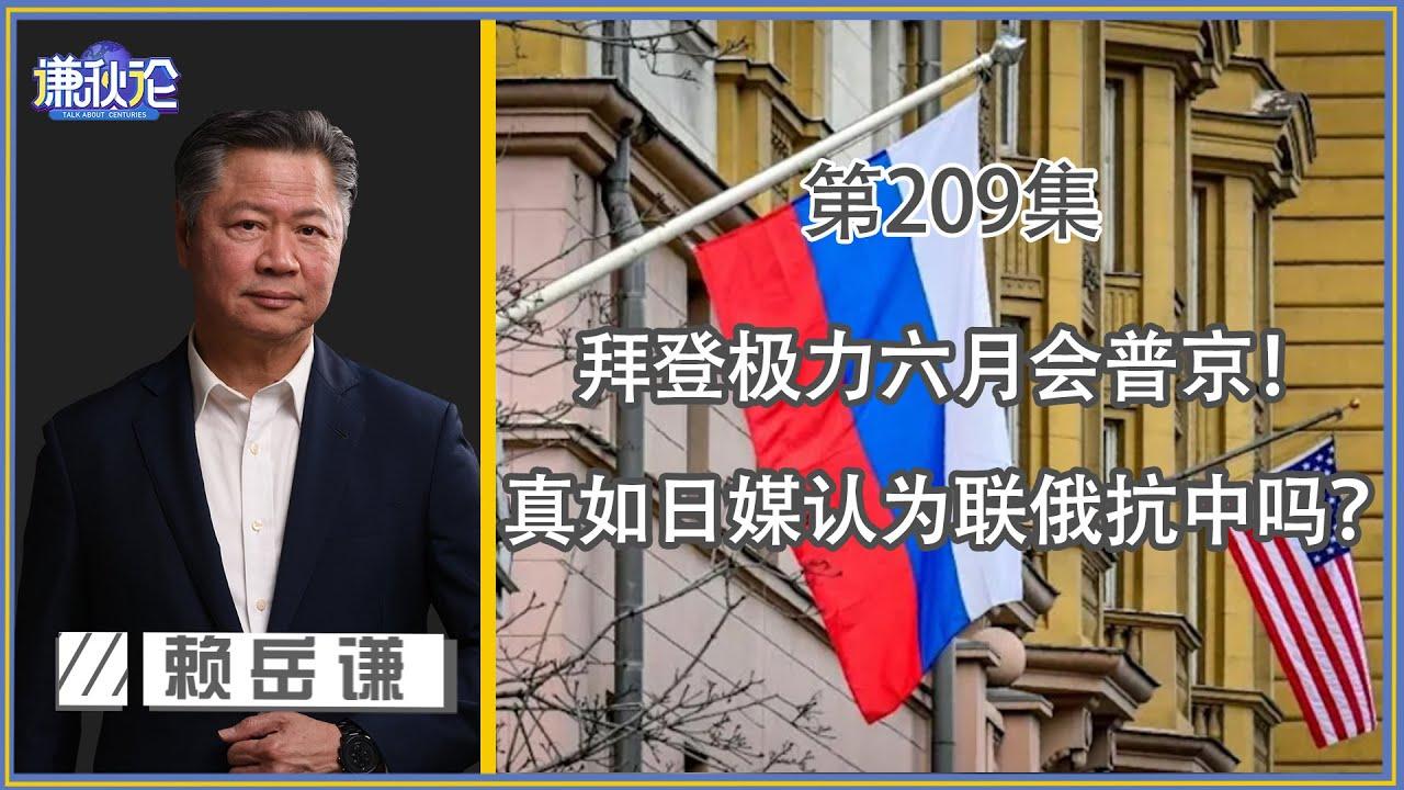 《谦秋论》赖岳谦 第兩百零九集|拜登极力六月会普京!真如日媒认为联俄抗中吗?|