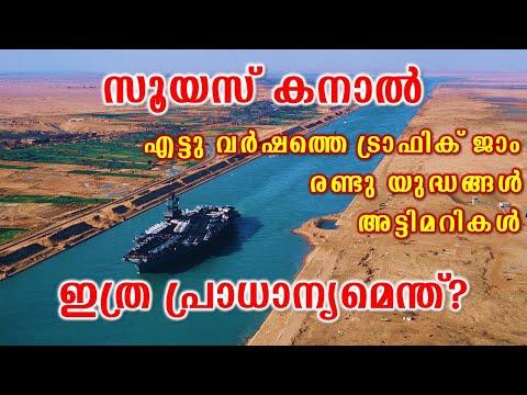 സൂയസ് കനാലിന്റെ പ്രാധാന്യമെന്ത്? | Importance of Suez Canal (Malayalam)