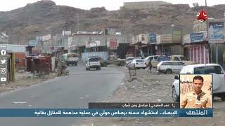 البيضاء .. استشهاد مسنة برصاص حوثي في عملية مداهمة للمنازل بقانية