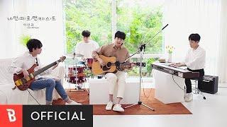 [Teaser] Lee Mingyu(이민규) - Only Your Romanticist(너만의 로맨티스트)