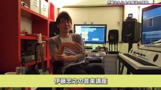 レコーディング編最終話です! 伊藤忠之 http://www.itotadayuki.com ht...