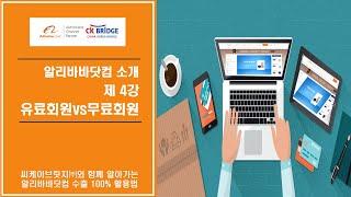 제 1강 알리바바닷컴 유료회원 GGS 기능 소개 Int…