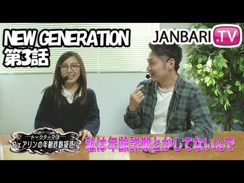 NEW GENERATION 第3話 (3/4)【アイドルマスターライブインスロット】《リノ》《フェアリン》[ジャンバリ.TV][パチスロ][スロット]
